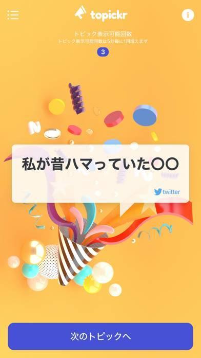 「topickr -  会話ネタアプリ」のスクリーンショット 2枚目
