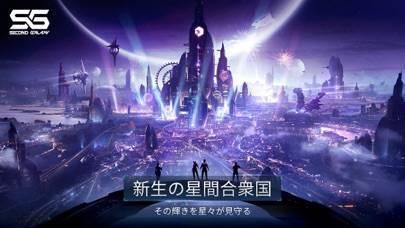「Second Galaxy」のスクリーンショット 2枚目