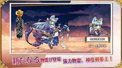 「百姫召喚〜異世界との絆〜」のスクリーンショット 3枚目