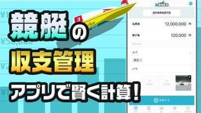 「競艇収支 簡単収支管理アプリ」のスクリーンショット 1枚目