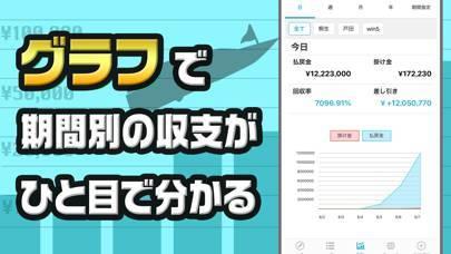 「競艇収支 簡単収支管理アプリ」のスクリーンショット 3枚目