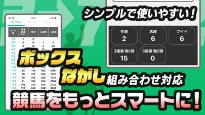 「競馬点数計算 競馬の点数で予想できる計算機」のスクリーンショット 3枚目