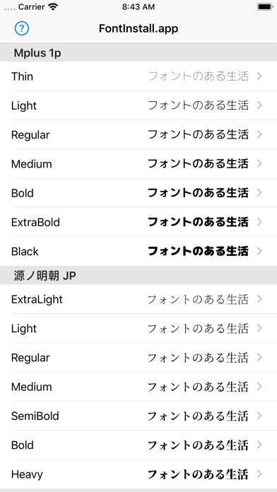 「FontInstall.app 日本語フォントインストール」のスクリーンショット 1枚目