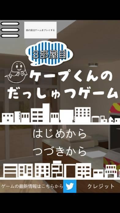 「ケープ君の脱出ゲーム 3部屋目」のスクリーンショット 1枚目