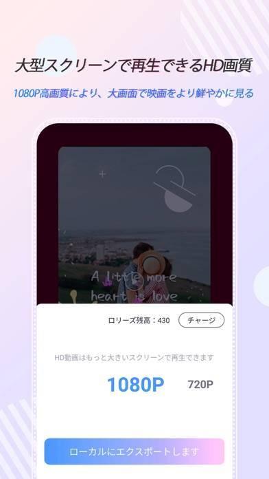 「LightMV - 写真スライドショー&動画作成」のスクリーンショット 3枚目