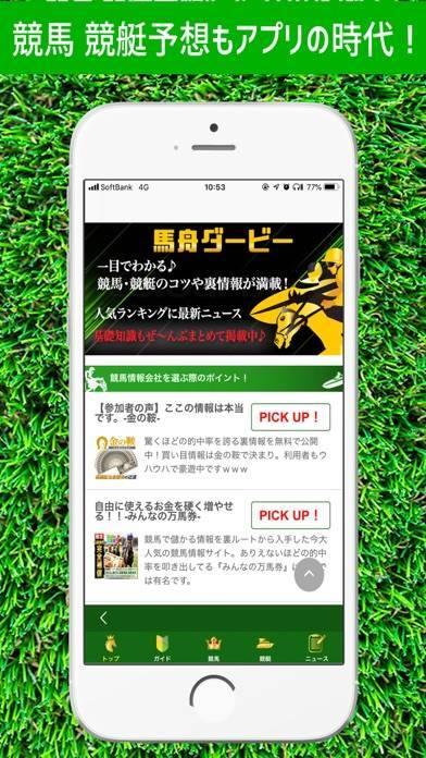 「競馬競艇予想アプリ!馬舟ダービー」のスクリーンショット 1枚目