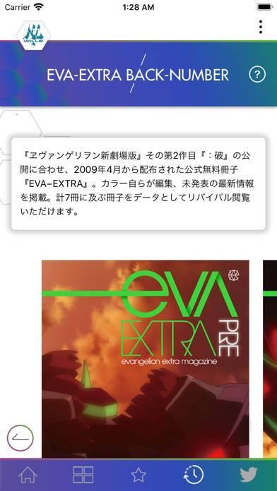 「EVA-EXTRA」のスクリーンショット 3枚目