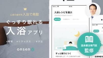 「Onsen* - 入浴レシピと癒しの音楽で睡眠ケア」のスクリーンショット 1枚目
