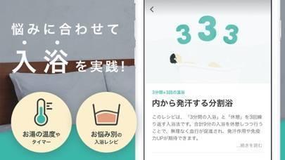 「Onsen* - 入浴レシピと癒しの音楽で睡眠ケア」のスクリーンショット 2枚目
