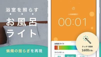 「Onsen* - 入浴レシピと癒しの音楽で睡眠ケア」のスクリーンショット 3枚目