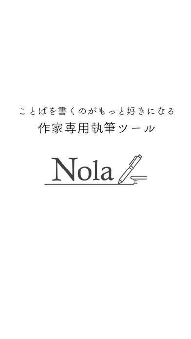 「Nola:小説を書く人のための執筆エディタツール」のスクリーンショット 1枚目