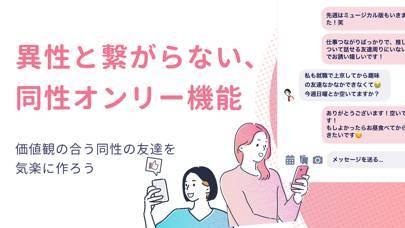 「Feat. 趣味友達とつながるマッチングアプリ」のスクリーンショット 3枚目