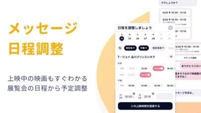 「Feat. したいことで繋がるマッチングアプリ」のスクリーンショット 3枚目