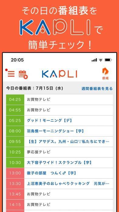 「KAPLI」のスクリーンショット 3枚目
