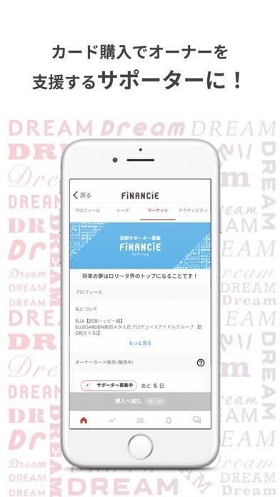 「FiNANCiE(フィナンシェ)ドリームシェアリングサービス」のスクリーンショット 3枚目