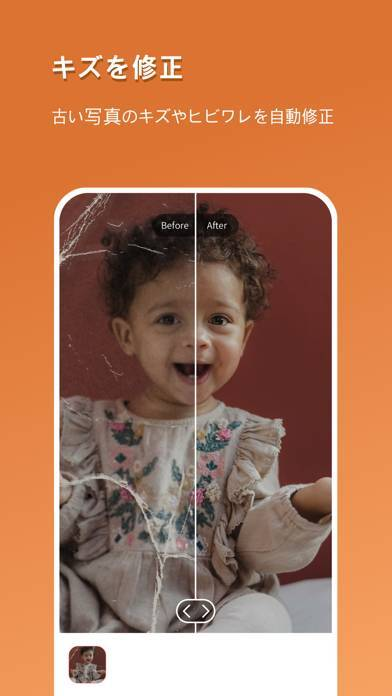 「Remini - 高画質化するAI写真アプリ」のスクリーンショット 3枚目