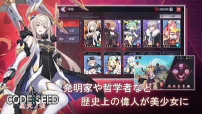 「CODE:SEED -星火ノ唄-」のスクリーンショット 2枚目
