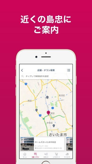 「島忠・ホームズアプリ」のスクリーンショット 3枚目