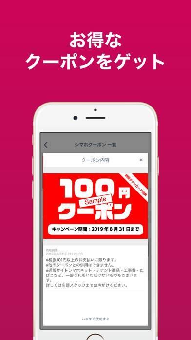 「島忠・ホームズアプリ」のスクリーンショット 1枚目