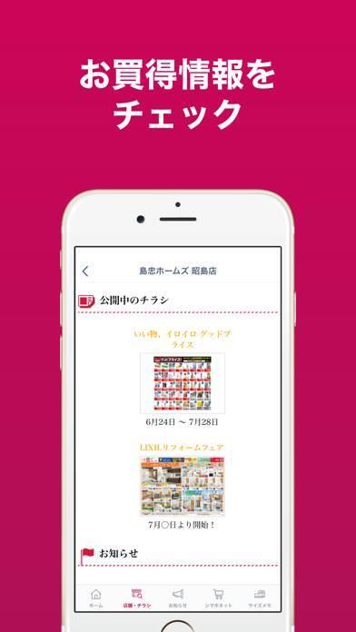 「島忠・ホームズアプリ」のスクリーンショット 2枚目