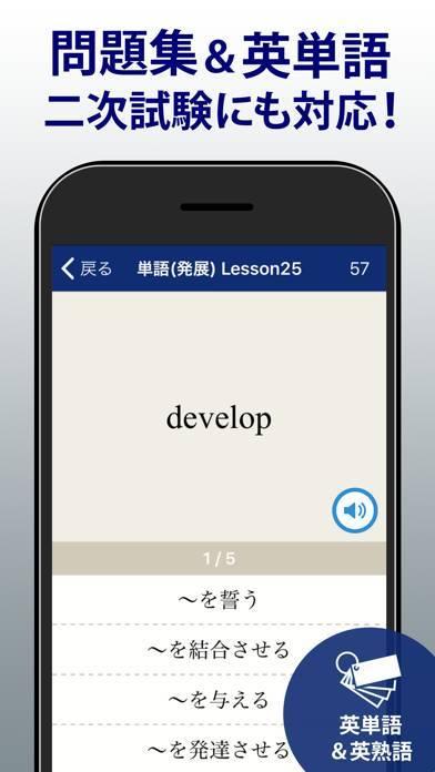 「英検®トレーニング - 2級から3級に対応」のスクリーンショット 2枚目