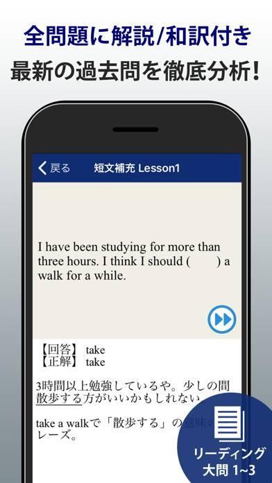 「英検®トレーニング - 2級から3級に対応」のスクリーンショット 3枚目