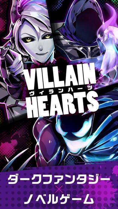 「ヴィランハーツ - VILLAIN HEARTS」のスクリーンショット 1枚目