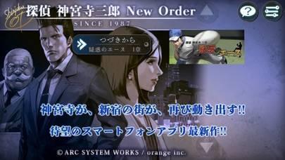 「探偵 神宮寺三郎 New Order」のスクリーンショット 1枚目