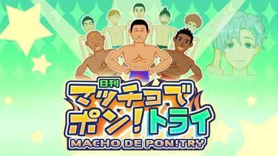 「マッチョでポン! トライ MACHO DE PON! TRY」のスクリーンショット 1枚目