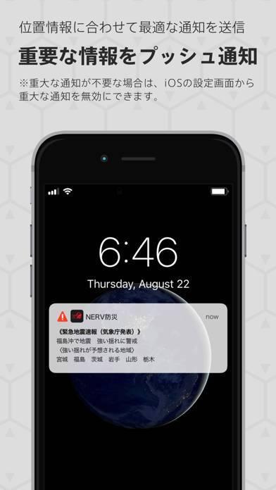 「特務機関NERV防災」のスクリーンショット 3枚目