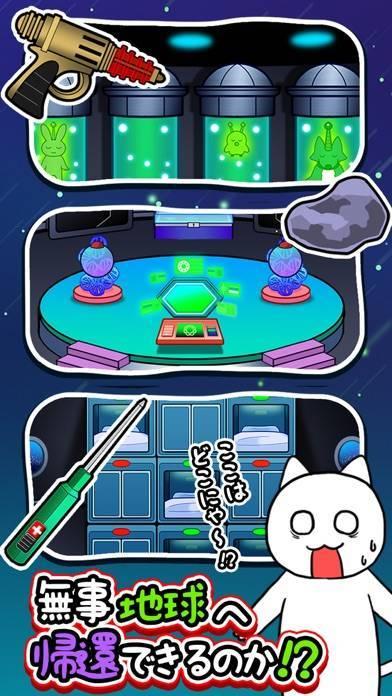 「脱出ゲーム ネコと恐怖の宇宙船」のスクリーンショット 3枚目