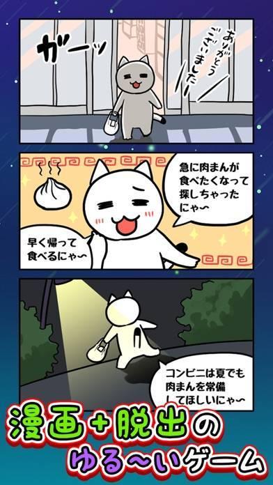 「脱出ゲーム ネコと恐怖の宇宙船」のスクリーンショット 2枚目