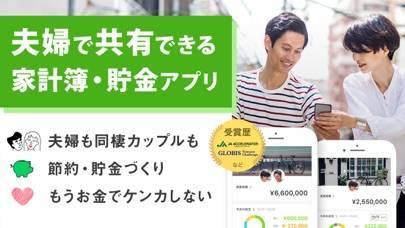 「家計簿を共有!家族のかけいぼ-OsidOri」のスクリーンショット 1枚目