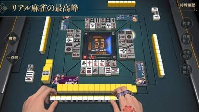 「雀龍門M -リアル麻雀-」のスクリーンショット 1枚目