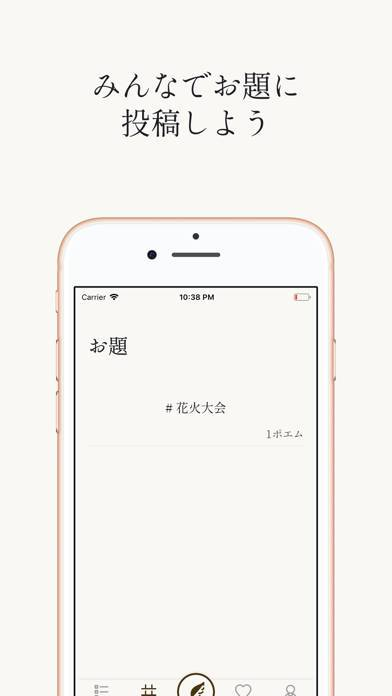 「Poemy - ポエムコミュニティ」のスクリーンショット 3枚目