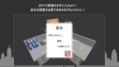 「定時退社オンライン 非対称型マルチバトル」のスクリーンショット 3枚目