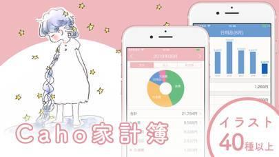 「Caho家計簿(かけいぼ) かわいい&人気の家計簿」のスクリーンショット 1枚目
