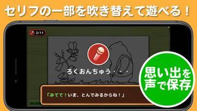 「聴ける!遊べる!絵本読み聞かせアプリみいみ」のスクリーンショット 3枚目