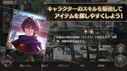 「ロンドン迷宮譚 : 本格ミステリー×アイテム探しゲーム」のスクリーンショット 3枚目