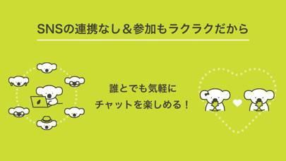 「Offcha - SNS交換なしでグループチャット」のスクリーンショット 3枚目