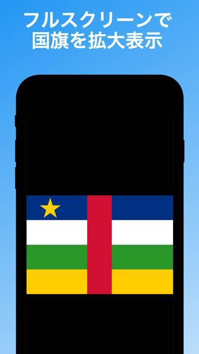 「世界の国旗クイズ   ゲームで遊んで学べる200カ国」のスクリーンショット 3枚目