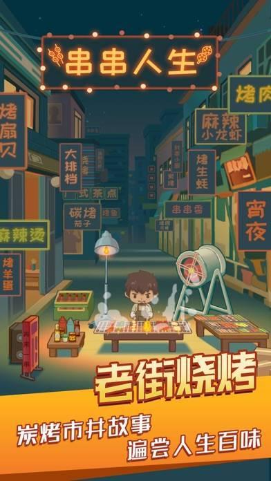 「串串人生」のスクリーンショット 1枚目