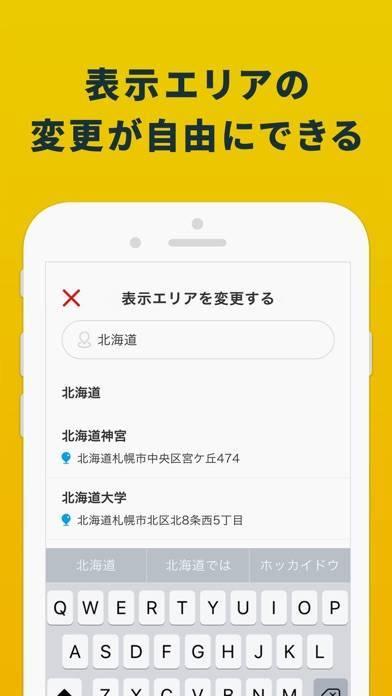 「ポイント還元対象店舗検索アプリ」のスクリーンショット 3枚目