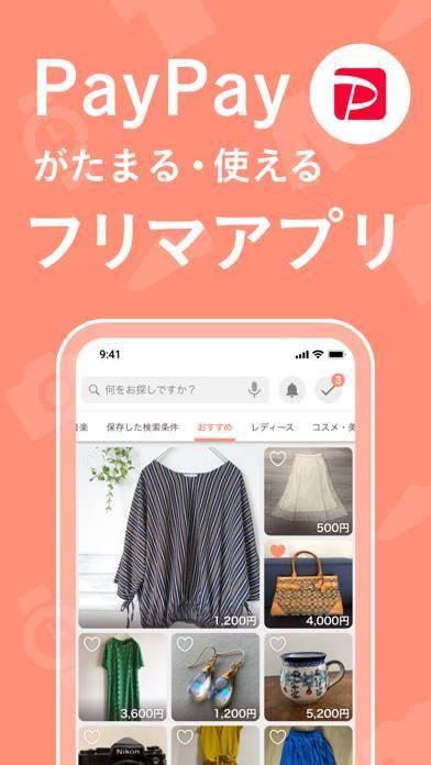 「PayPayフリマ」のスクリーンショット 1枚目
