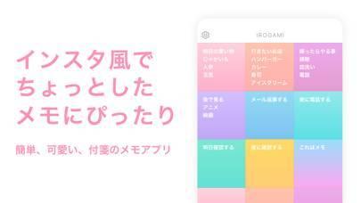 「かわいい付箋メモ帳 - IROGAMI」のスクリーンショット 1枚目