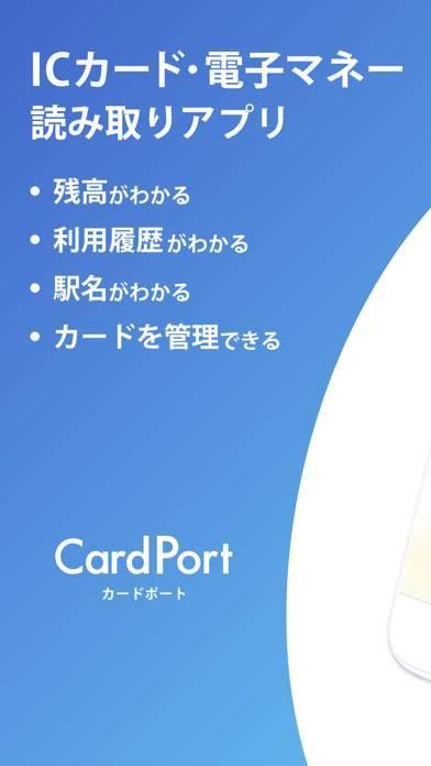 「CardPort - 電子マネー残高確認アプリ」のスクリーンショット 1枚目