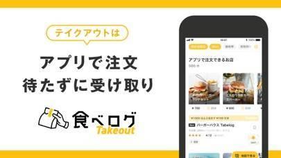 「食べログテイクアウト」のスクリーンショット 1枚目