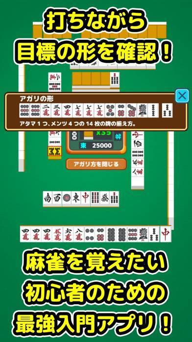 「麻雀入門 - 麻雀初心者向け麻雀アプリ」のスクリーンショット 3枚目