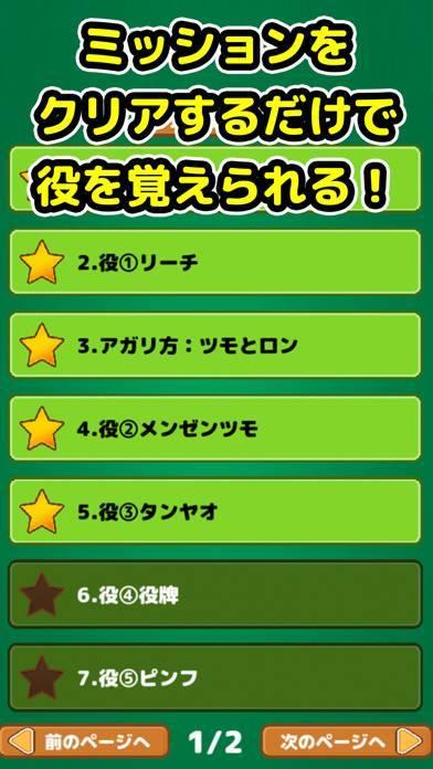 「麻雀入門 - 麻雀初心者向け麻雀アプリ」のスクリーンショット 2枚目