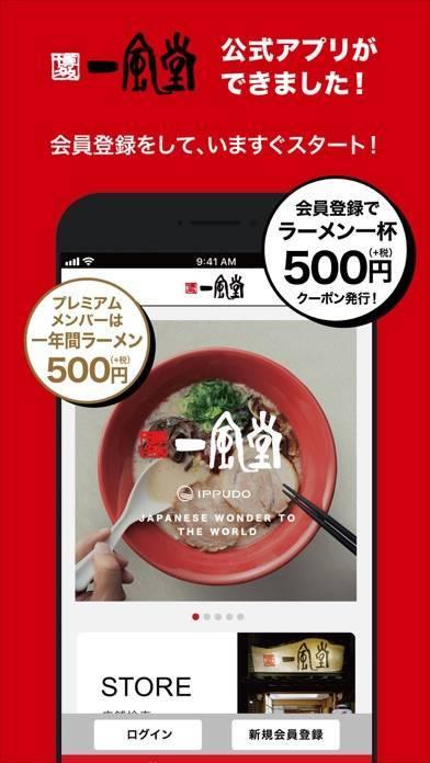 「博多 一風堂 公式アプリ」のスクリーンショット 1枚目